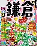 るるぶ鎌倉'19 (るるぶ情報版(国内))