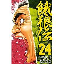 餓狼伝 24 (少年チャンピオン・コミックス)