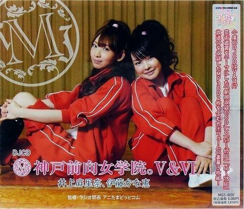 DJCD 神戸前向女学院。V&VI