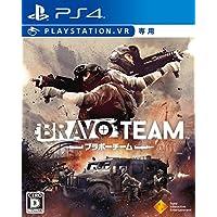 【PS4】Bravo Team (VR専用)