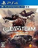 Bravo Team [通常版] [PS4]