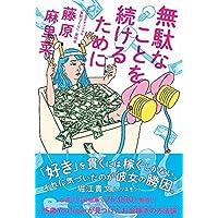 無駄なことを続けるために - ほどほどに暮らせる稼ぎ方 - (ヨシモトブックス)藤原 麻里菜