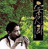 決定盤 宗次郎-オカリナの風景