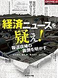 経済ニュースを疑え! 報道現場の裏側を明かす 週刊ダイヤモンド 特集BOOKS