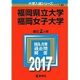 福岡県立大学/福岡女子大学 (2017年版大学入試シリーズ)