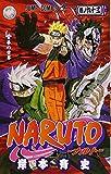 NARUTO -ナルト- 63 (ジャンプコミックス)