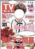 週刊TVガイド(関東版) 2015年10月16日号
