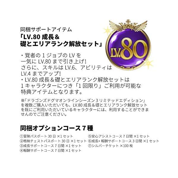 カプコン ドラゴンズドグマ オンライン シーズ...の紹介画像5