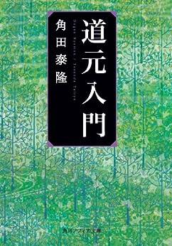 [角田 泰隆]の道元入門 (角川ソフィア文庫)