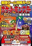 最強ゲーム攻略ガイド(2) (英和MOOK らくらく講座 268)