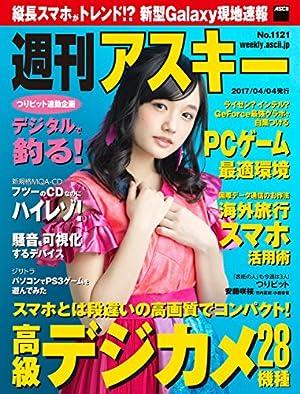 週刊アスキー No.1121 (2017年4月4日発行)<週刊アスキー> [雑誌]