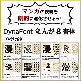 DynaFont まんが8書体 TrueType for Windows [ダウンロード]