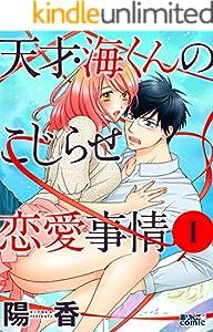 天才・海くんのこじらせ恋愛事情 : 1 (アクションコミックス)