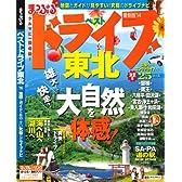 まっぷるベストドライブ東北'14 (マップルマガジン)