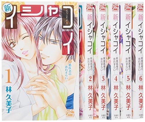 新 イシャコイ コミック 1-6巻セット (白泉社レディースコミックス)