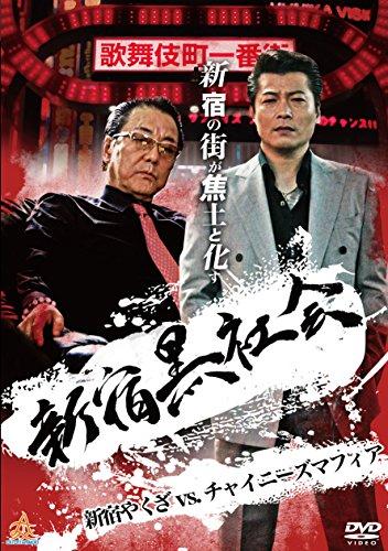 新宿黒社会 新宿やくざVSチャイニーズマフィア [DVD]