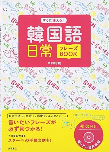 CD付 すぐに使える! 韓国語日常フレーズBOOKの詳細を見る