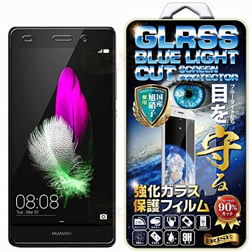 【RISE】【ブルーライトカットガラス】HUAWEI P8 lite(P8lite) / Y!mobile LUMIERE 503HW 強化ガラス保護フィルム 国産旭ガラス採用 ブルーライト90%カット 極薄0.33mガラス 表面硬度9H 2.5Dラウンドエッジ 指紋軽減 防汚コーティング ブルーライトカットガラス