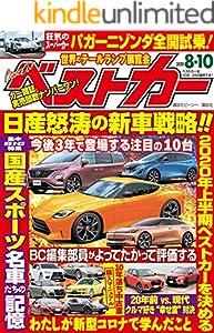 ベストカー 2020年 8月10日号 [雑誌]