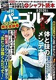 週刊パーゴルフ 2018年 08/28号 [雑誌]