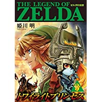 ゼルダの伝説 トワイライトプリンセス 3 (てんとう虫コミックススペシャル)