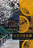 小石川後楽園 水戸黄門ゆかりの名園 (都立9庭園ガイドブック)
