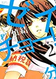 ゼイチョー! ~納税課第三収納係~(2) (BE・LOVEコミックス)