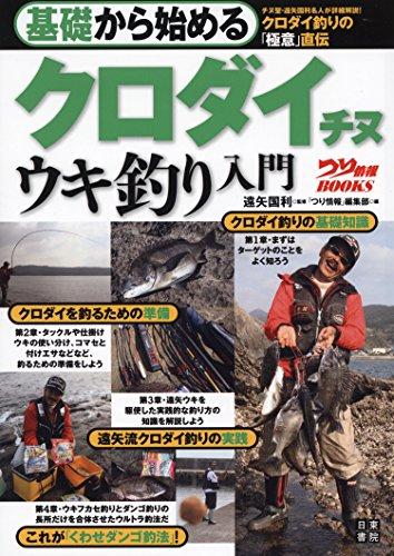 基礎から始める クロダイ チヌ ウキ釣り入門 (つり情報BOOKS)