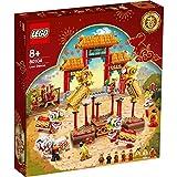 LEGO レゴ アジアンフェスティバル 獅子舞 80104