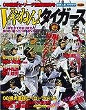 Vやねん!タイガース (日刊スポーツグラフ) -