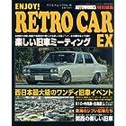 エンジョイ・レトロカーEX vol.1 (マイルド・ムック No. 55)