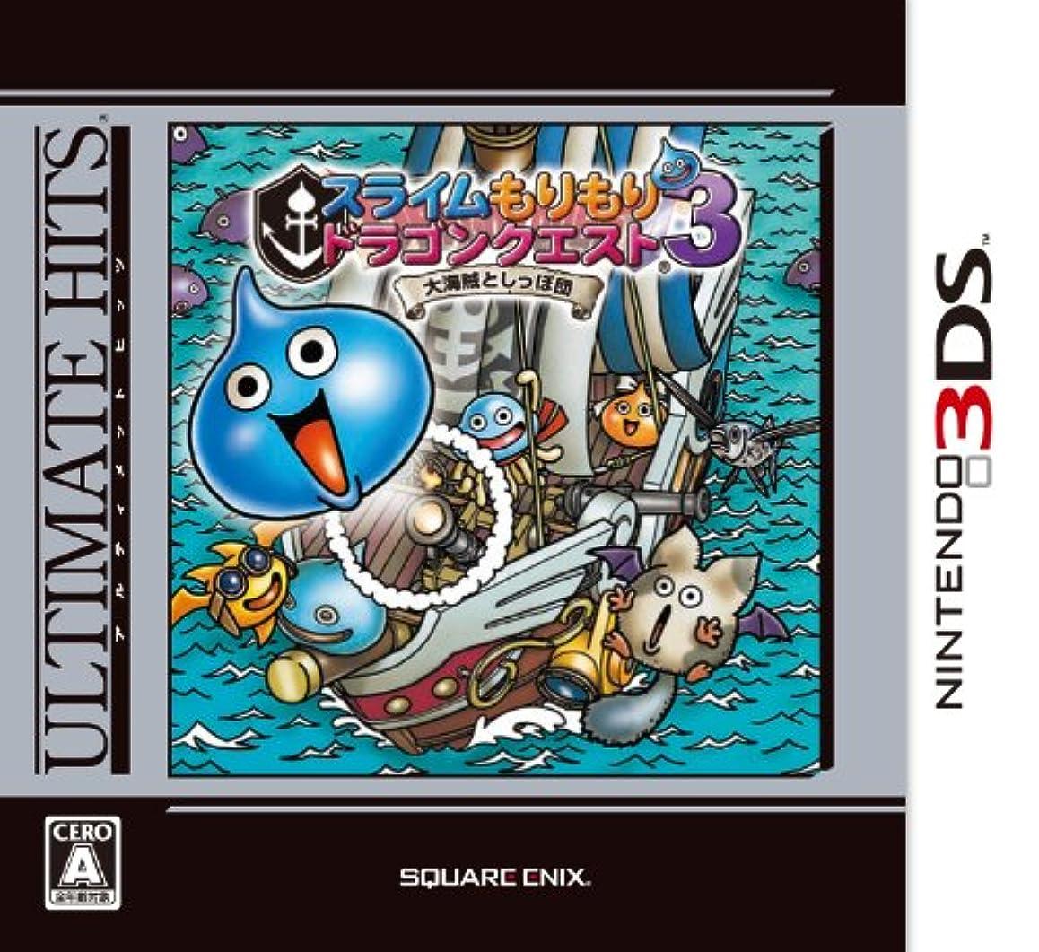 朝パイル無限大アルティメット ヒッツ スライムもりもりドラゴンクエスト3 大海賊としっぽ団 - 3DS