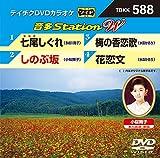 七尾しぐれ/しのぶ坂/梅の香恋歌/花恋文 [DVD]