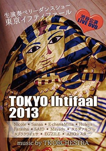 東京イフティファール2013 in渋谷 [DVD]...