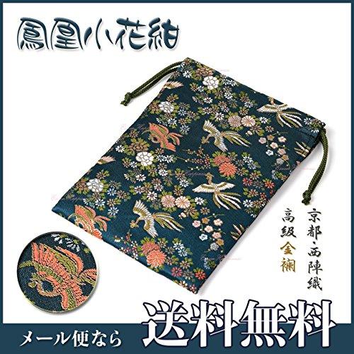 西陣織高級金襴数巾着【小】 鳳凰小花紺