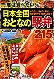日本全国おとなの駅弁215―一度は食べたい! いかめし、釜めし、鶏めし…超定番駅弁から変わり種まで