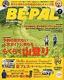 BE-PAL(ビ-パル) 2015年 07 月号 [雑誌]
