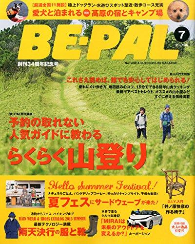 BE-PAL(ビ-パル) 2015年 07 月号 [雑誌]の詳細を見る