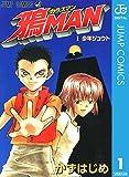 鴉MAN 1 (ジャンプコミックスDIGITAL)