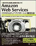 Amazon Web Services クラウドネイティブ・アプリケーション開発技法 (Informatics&IDEA)