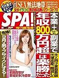 週刊SPA!(スパ)  2015年 09/08 号 [雑誌] 週刊SPA! (デジタル雑誌)