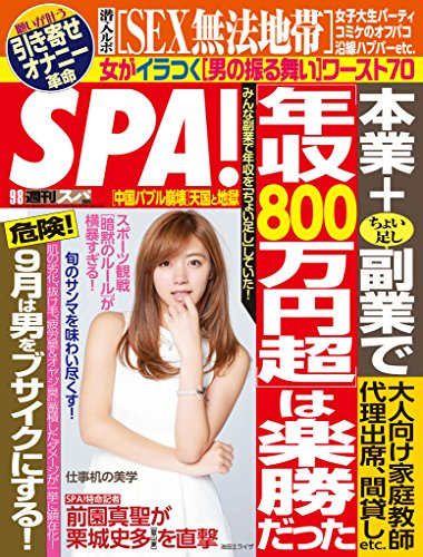 週刊SPA!(スパ)  2015年 09/08 号 [雑誌] 週刊SPA! (・・・