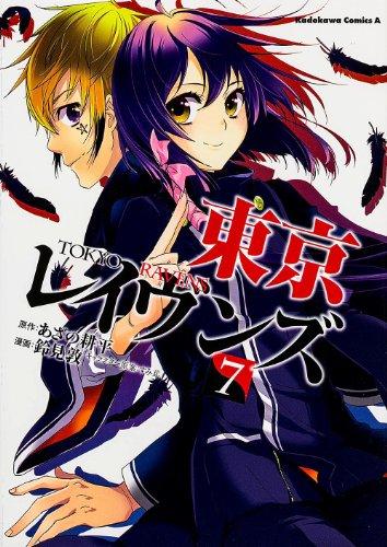 東京レイヴンズ (7) (カドカワコミックス・エース)の詳細を見る