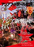 アジアフットボール批評issue06