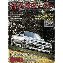 ハチマルヒーロー vol.52 [雑誌]