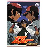 「メジャー」決戦!日本代表編 4th.Inning [DVD]