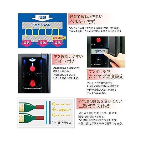 D-STYLIST ワインセラー7本収納 KK...の紹介画像6