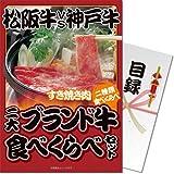 二次会・ゴルフコンペ・ビンゴ景品 パネもく! 松阪牛&神戸牛 すき焼き肉食べくらべ(目録・A4パネル付)