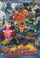 トミカヒーロー レスキューファイアー VOL.11 [DVD]