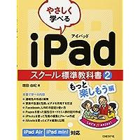 やさしく学べる iPadスクール標準教科書 2もっと楽しもう編 (スクール標準教科書シリーズ)